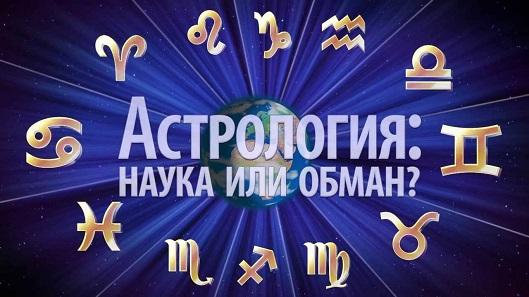 Что такое и чем опасна астрология?