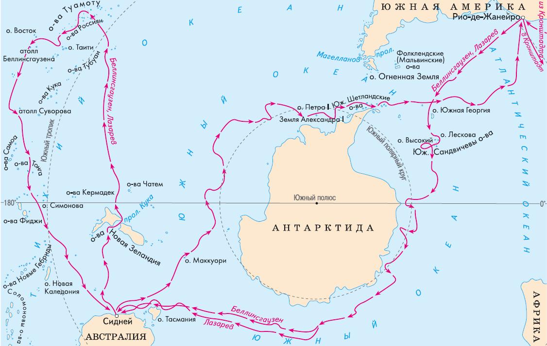 Маршрут экспедиции Беллинсгаузена и Лазарева