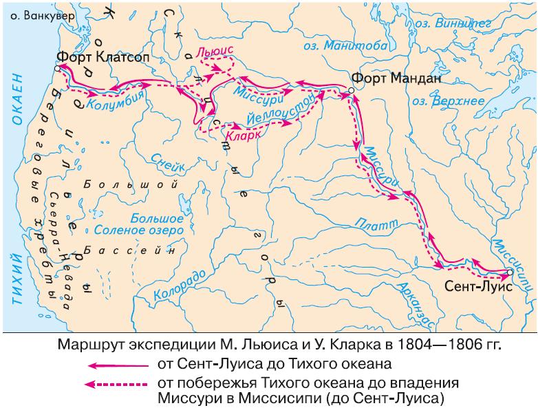 Маршрут экспедиции М. Льюиса и У. Кларка