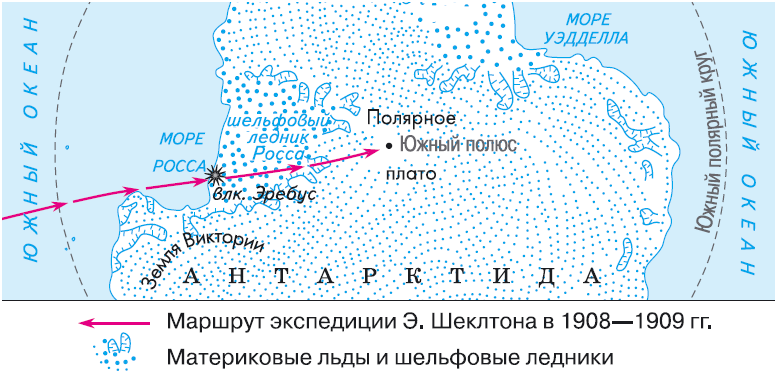 Маршрут экспедиции Шеклтона