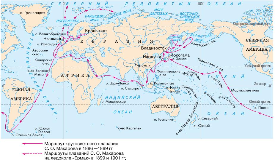 Маршрут кругосветного плавания Макарова