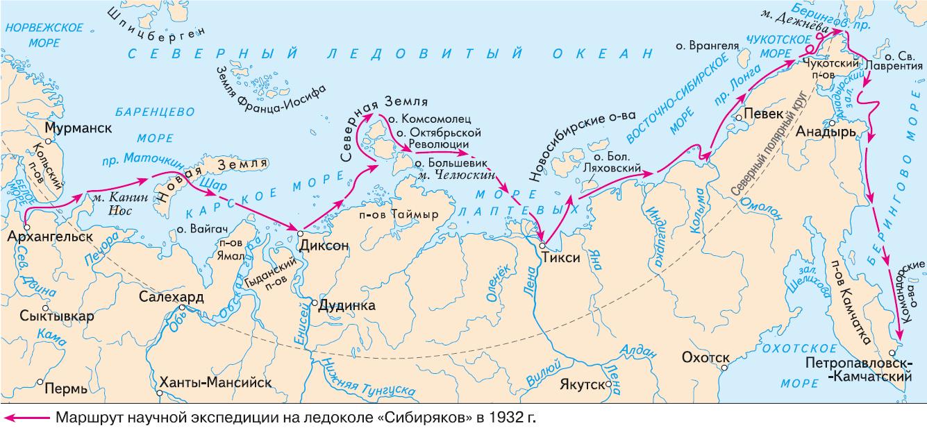 Маршрут научной экспедиции на ледоколе «Сибиряков» в 1932 г.