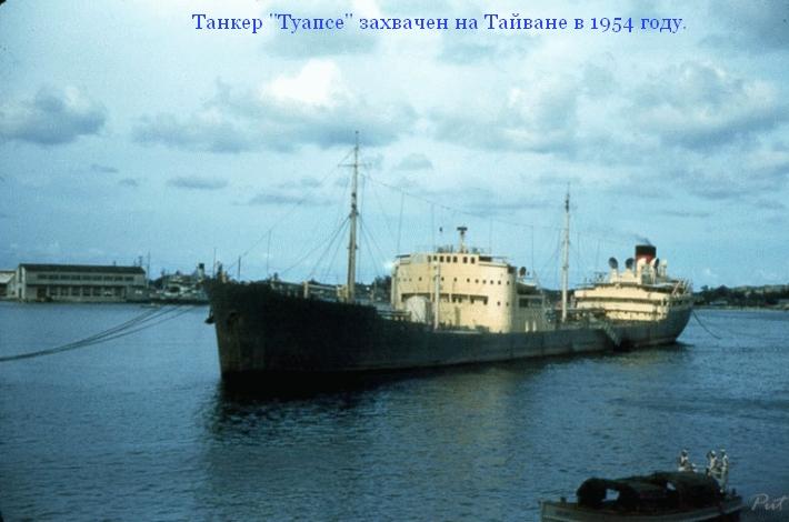 Захват танкера «Туапсе» - чрезвычайное происшествие у берегов Китая