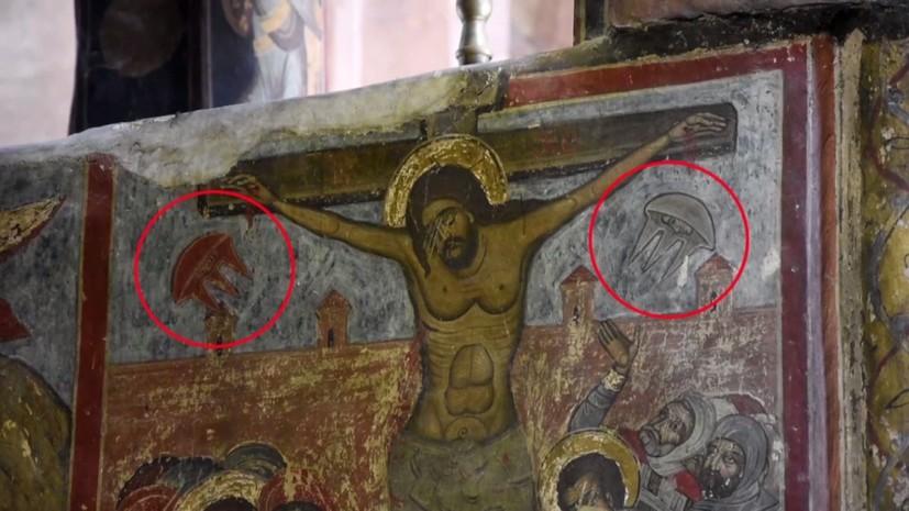 В Грузии на иконах нашли НЛО