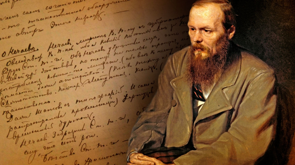 Курс лекций о философском наследии Ф. М. Достоевского