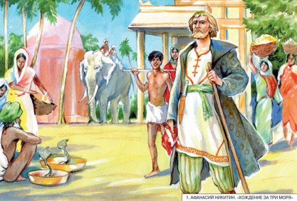 Афанасий Никитин - Путешествие в Индию