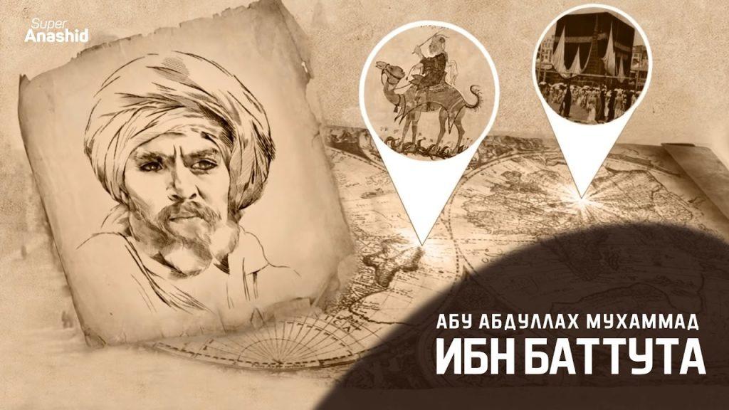 Ибн Баттута - Путешествие длиною в три десятилетия