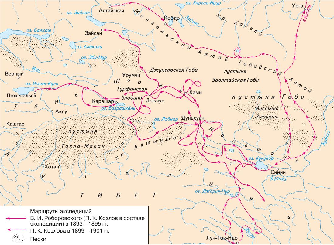 Маршруты экспедиций Роборовский и Козлов