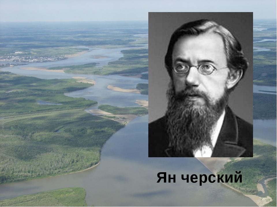 Ян (он же Иван) Черский: путешествия по Сибири