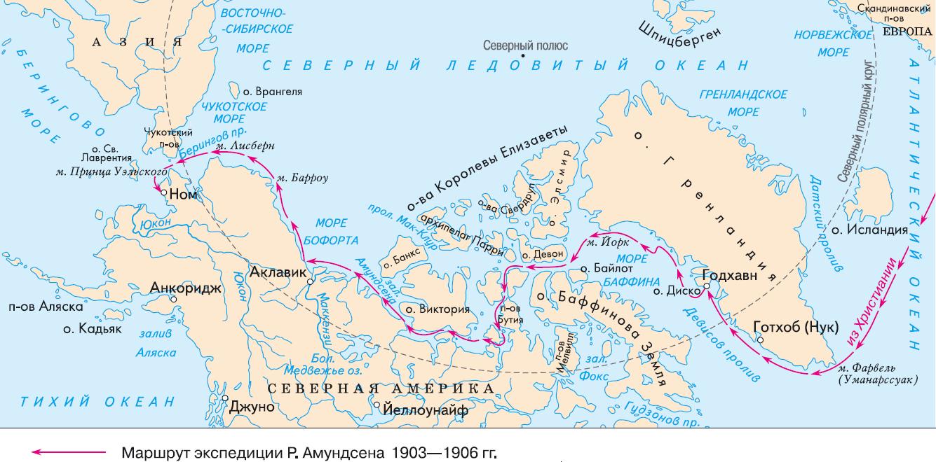 Маршрут экспедиции Амундсена