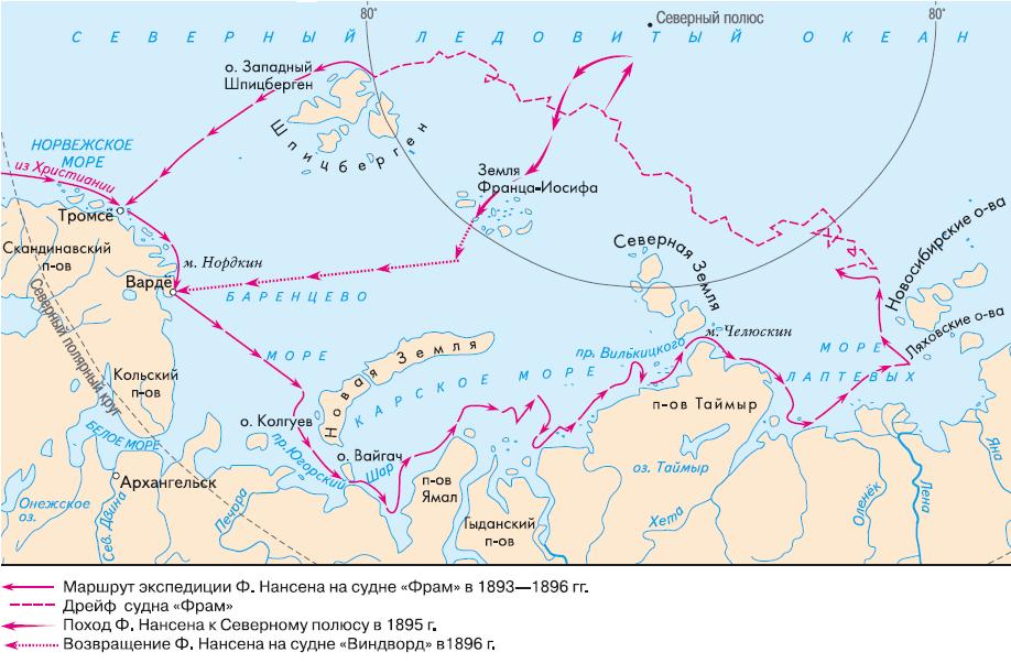 Маршруты экспедиции Нансена