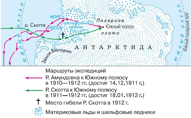 Маршруты экспедиций Амудсена и Скотта
