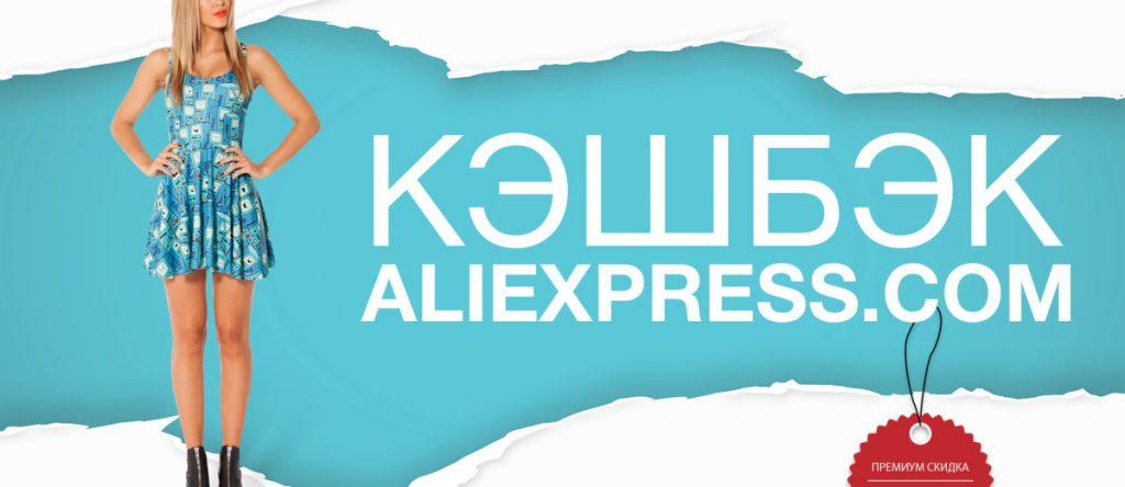 Возврат денег при покупках online на aliexpress.com