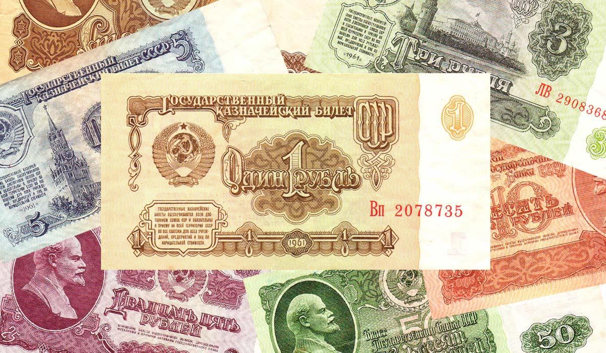Как правительство советский народ ограбило. Правда о денежной реформе 1961 года