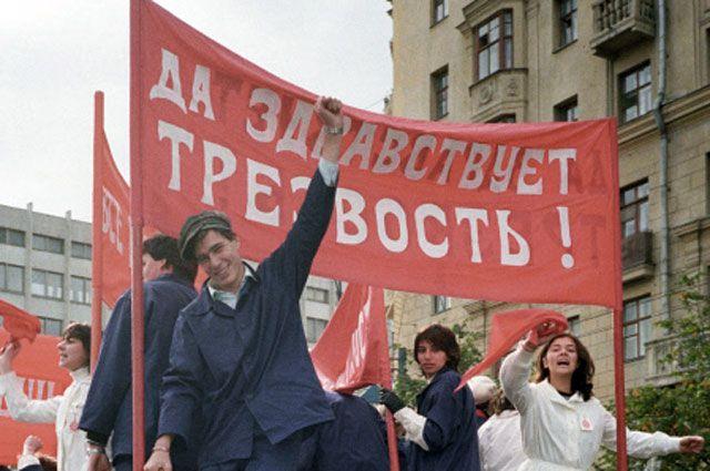 Советские антиалкогольные кампании: как Горбачев все «загробил»