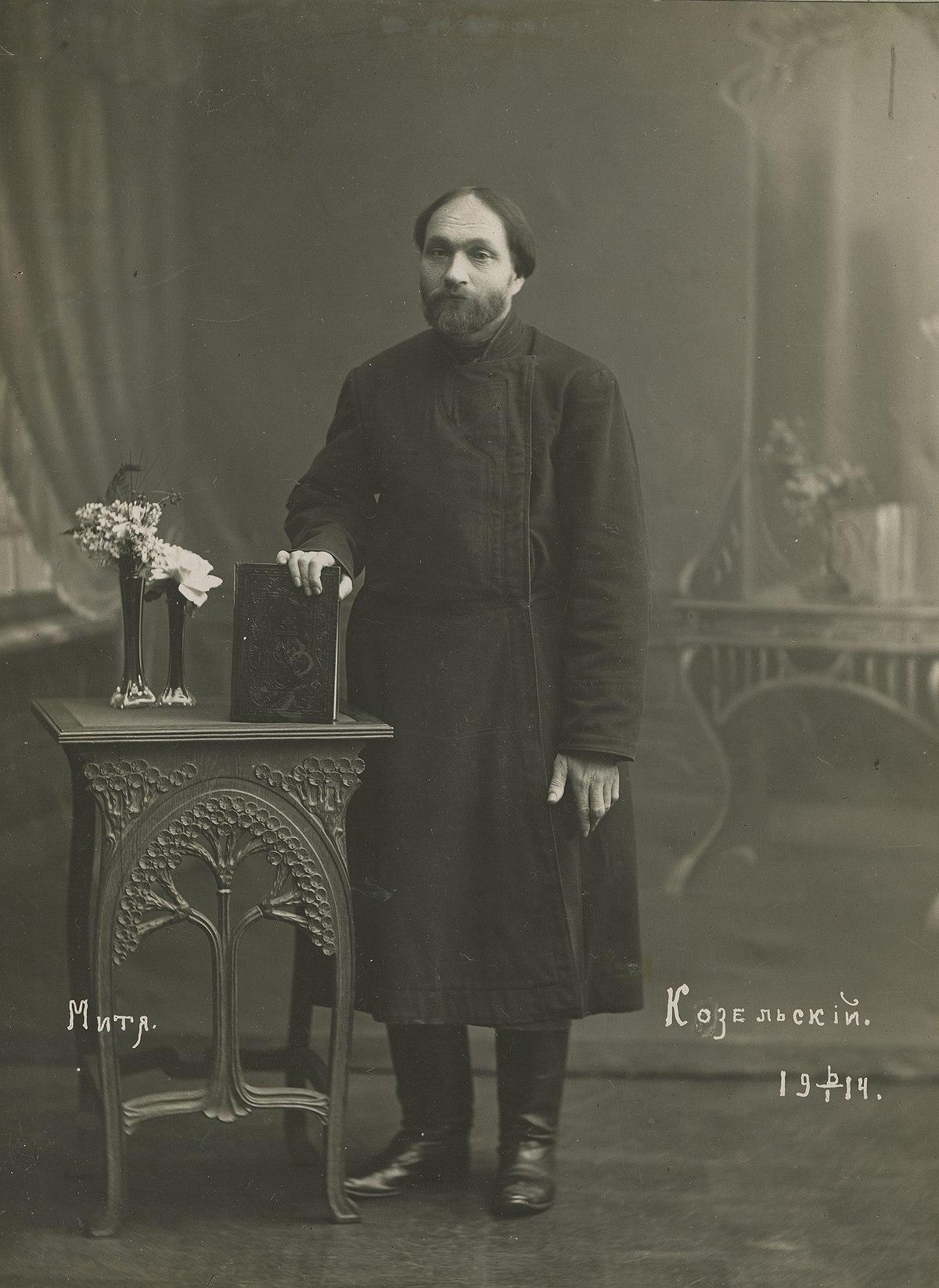 Митька Козельский - предтеча Распутина
